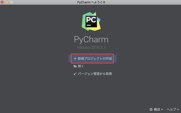 PyCharmへようこそ