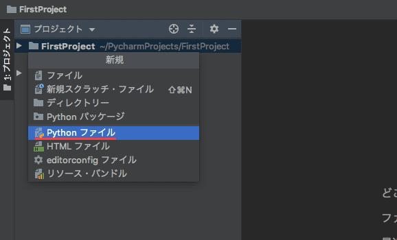 新規Pythonファイル作成