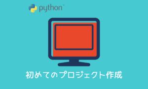 【PyCharm】新規プロジェクトを作成してコードを実行する
