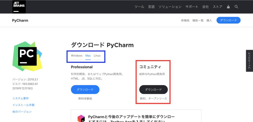 PyCharmダウンロード画面