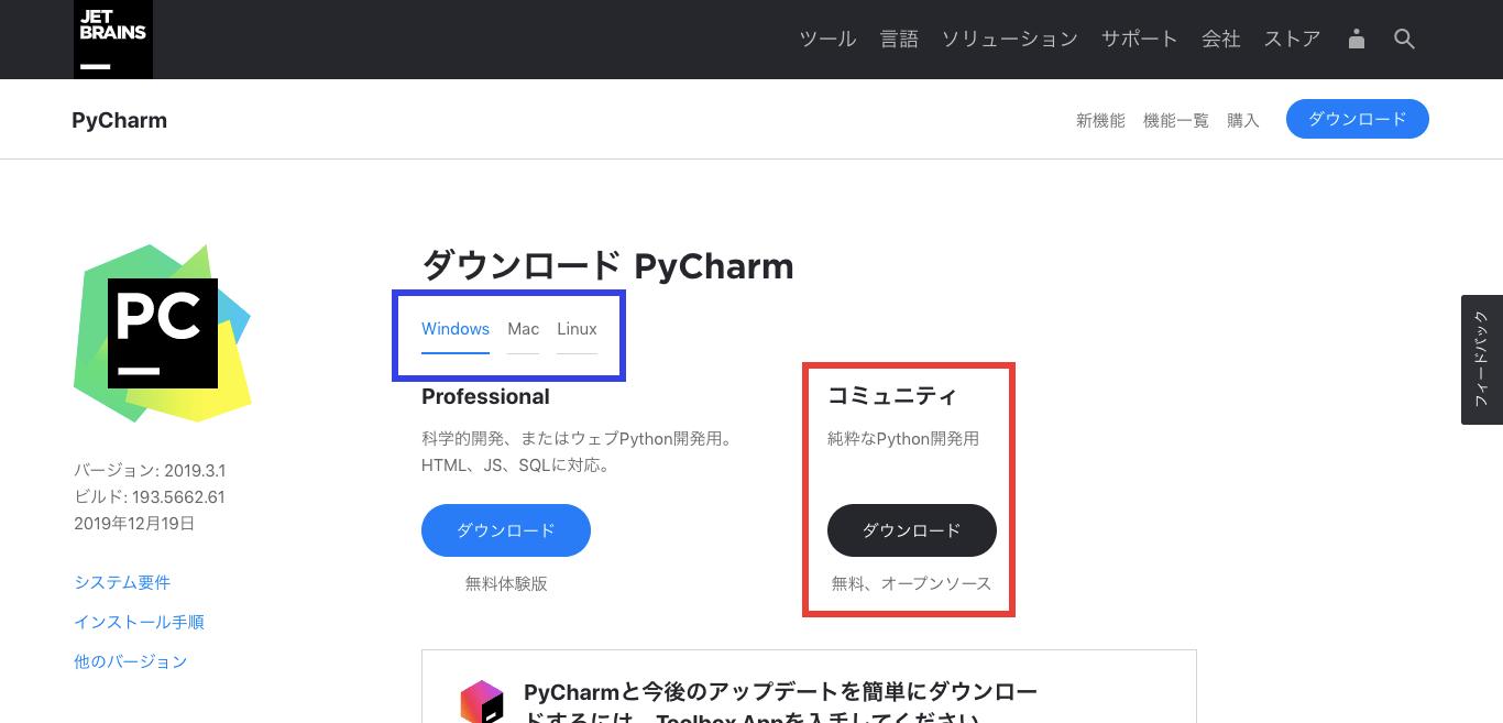 PyCharm ダウンロード画面