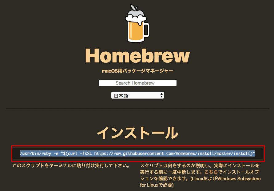 Homebrew 公式サイト