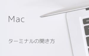 【Mac】ターミナルの起動方法