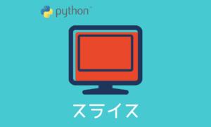 【Python】要素を範囲指定して取得する【スライス】