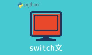 【Python】switch文が無いので何かで代用しよう!
