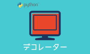 【Python】デコレーターを使って関数を修飾する