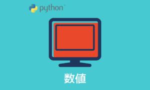 Pythonの数値を扱って演算をしてみよう!