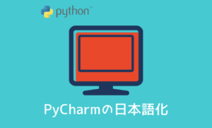 【PyCharm】日本語化する方法【Mac・Windows】