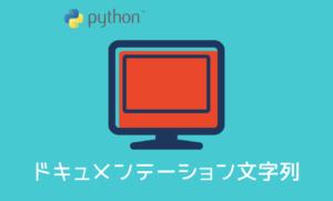 【Python】関数やクラスに説明文を書こう【docstring ドキュメンテーション文字列】