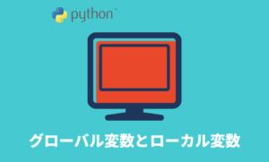 【Python】グローバル変数とローカル変数とは?